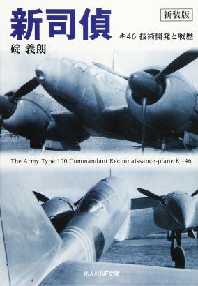 Ki-46 Dinah book