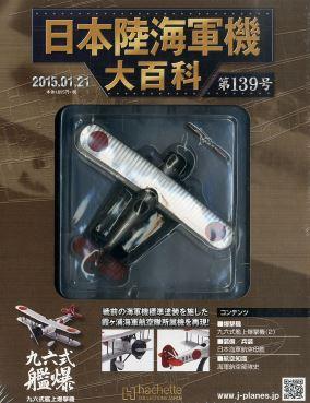 日本陸海軍機大百科139