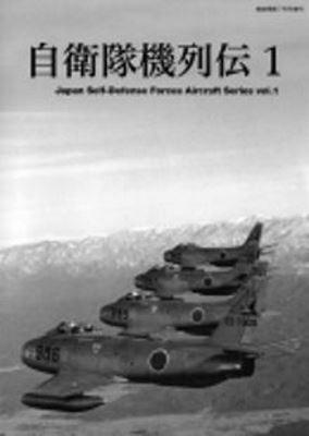 自衛隊機列伝cover