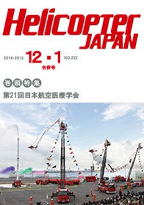 Helicopter Japan Jan2015cover