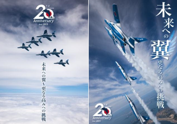 Blue Impulse posters 2015