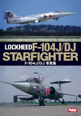 F-104J cover