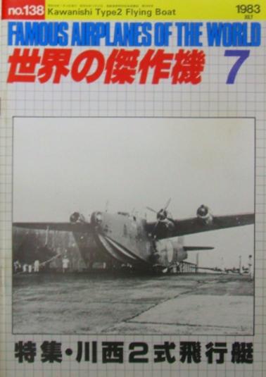FAoW July 1983