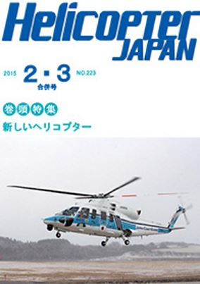 HelicopterJapan Feb-Mar2015
