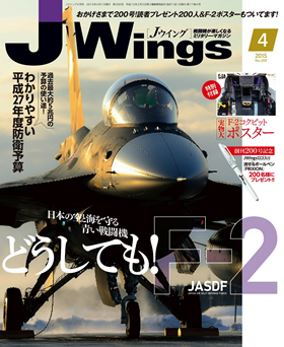 J-Wings Apr2015