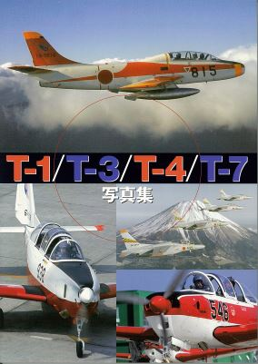 T-1 Hobby Japan