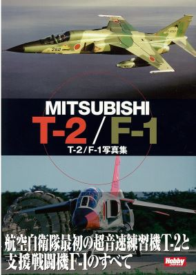 T-2 cover