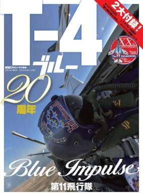 T-4 Blue Impulse 20th Anniversary