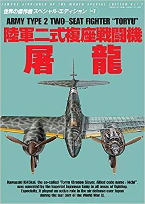 Ki-45 Special Edition