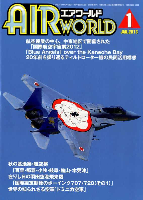 Air World cover Jan2013