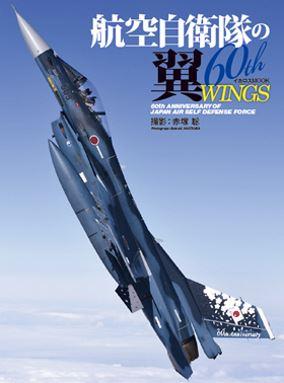Ikaros JASDF 60th