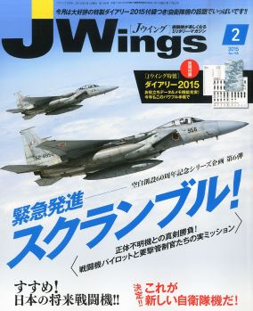JWings cover Feb2015