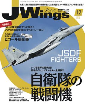 JWings Dec2015