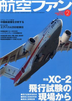 Koku Fan cover Feb2015