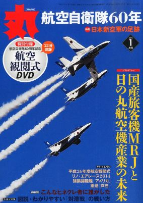 Maru Jan 2015 cover