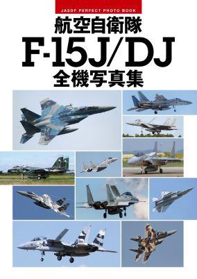 航空自衛隊F-15J/DJ全機写真集