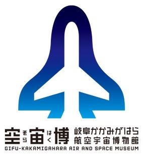 Gifu-Kakamigahara Air and Space Museum logo