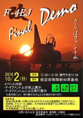 Nyutabaru F-4 poster