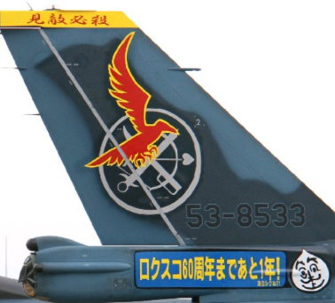 Tsuiki 6 Sqn tail marking