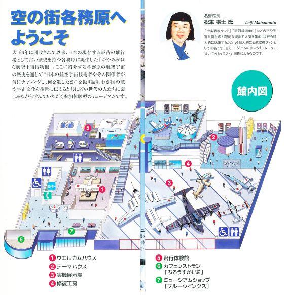 Kakamigahara pamphlet 2000