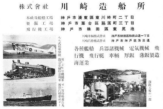 Kawasaki Dockyard ad