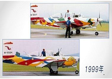 1999 Hofu-Kita