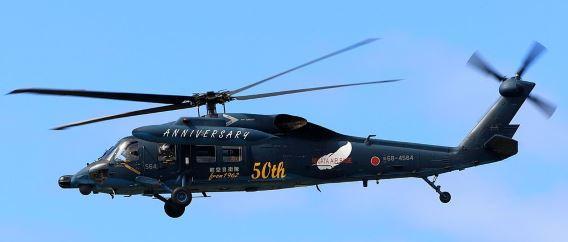 Niigata specmark UH-60J(1)
