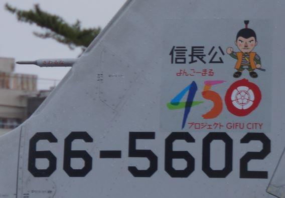 T-4 tail Gifu 2017
