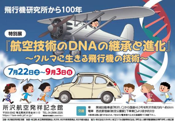 飛行機研究所から100年rs