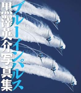 Buruu Inparusu: Kurosawa Eisuke Shashinshu (Blue Impulse: Eisuke Kurosawa Photo Collection)